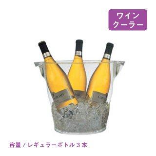 ワインクーラー ウェイブ L 3本用 (2925)