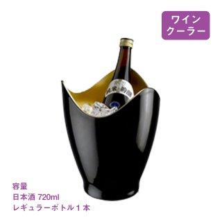 ワイン・冷酒クーラー ブラック ゴールド 1本用 (2948)