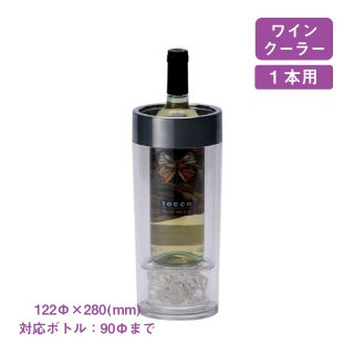 ワインクーラー ワイン・オン・アイス 二重構造 1本用 (2930)