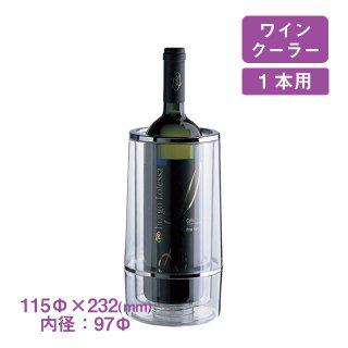 ワインクーラー ビニクール 二重構造 1本用 (2902)