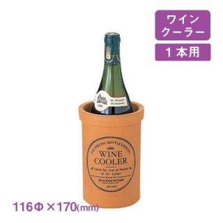 ワインクーラー テラコッタ 陶磁器 美濃焼 (2903)
