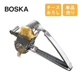 チーズグレイター BOSKA ボスカ テーブルサービス(2246)