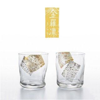 ロックグラス ペアセット 300ml 手びねりグルード金羅凛 アデリア 石塚硝子(S-6314)