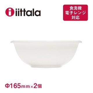 ボウル 17cm iittala イッタラ ラーミ 2個セット(1026935)