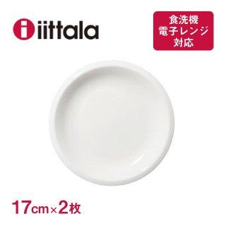 プレート 17cm iittala イッタラ ラーミ 2枚セット(1026936)