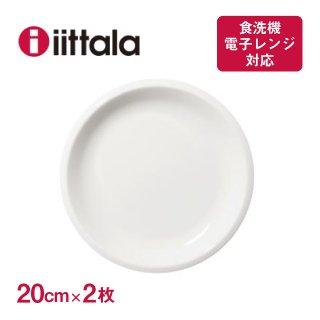 プレート 20cm iittala イッタラ ラーミ 2枚セット(1026937)