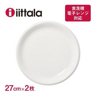 プレート 27cm iittala イッタラ ラーミ 2枚セット(1026938)
