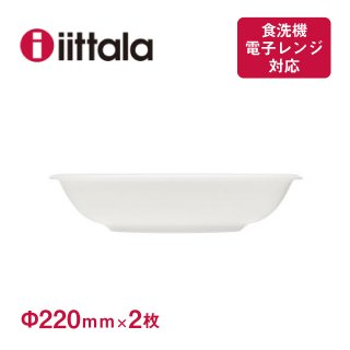 ディーププレート 22cm iittala イッタラ ラーミ 2枚セット(1026939)