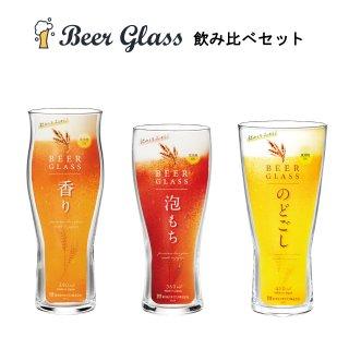 ビアグラス 飲み比べセット 東洋佐々木ガラス(G071-T277)クラフトビール ビールグラス