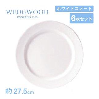 プレート 27.5cm 6枚セット ホワイトコノート ウェッジウッド WEDGWOOD(536100-1001)