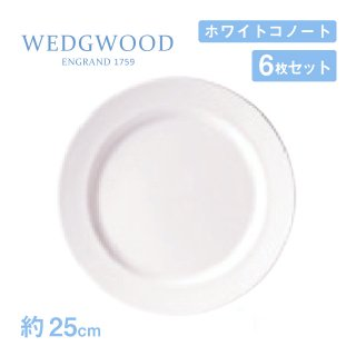 プレート  25cm 6枚セット ホワイトコノート ウェッジウッド WEDGWOOD(536100-1002)