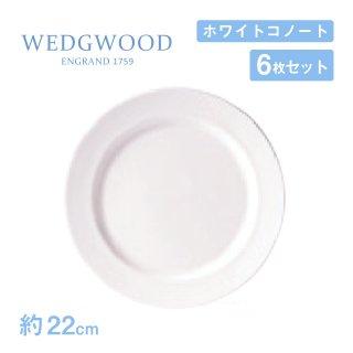 プレート 22cm 6枚セット ホワイトコノート ウェッジウッド WEDGWOOD(536100-1003)