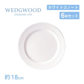 プレート 18cm 6枚セット ホワイトコノート ウェッジウッド WEDGWOOD(536100-1004)