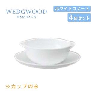 スープカップ 300cc 4個セット スタキング ホワイトコノート ウェッジウッド WEDGWOOD(536100-1054)