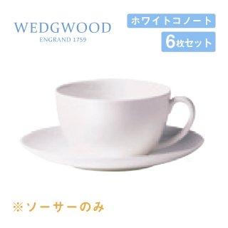 スープソーサー 6枚セット ホワイトコノート ウェッジウッド WEDGWOOD(536100-3330)