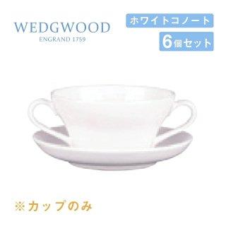 ブイヨンカップ 240cc 4個セット ホワイトコノート ウェッジウッド WEDGWOOD(536100-3300)