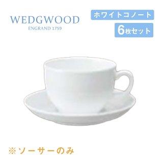 ユニバーサルソーサー 6枚セット ホワイトコノート ウェッジウッド WEDGWOOD(536100-1025)