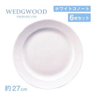 フラットプレート 27cm 6枚セット ホワイトコノート ウェッジウッド WEDGWOOD(536100-3106)