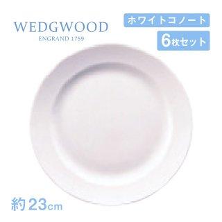 フラットプレート 23cm 6枚セット ホワイトコノート ウェッジウッド WEDGWOOD(536100-3107)