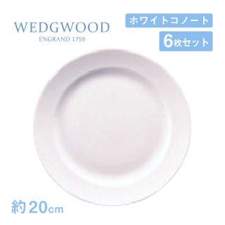 フラットプレート 20cm 6枚セット ホワイトコノート ウェッジウッド WEDGWOOD(536100-3108)