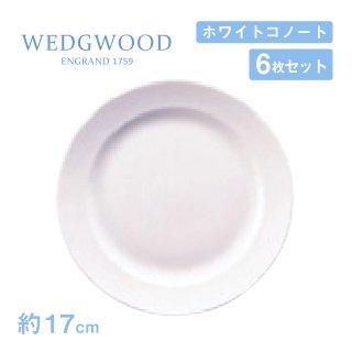 フラットプレート 17cm 6枚セット ホワイトコノート ウェッジウッド WEDGWOOD(536100-3109)