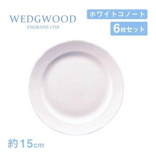 フラットプレート 15cm 6枚セット ホワイトコノート ウェッジウッド WEDGWOOD(536100-3110)