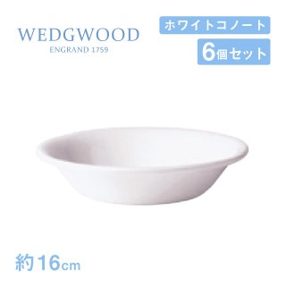 オートミール 16cm 6個セット ホワイトコノート ウェッジウッド WEDGWOOD(536100-1016)
