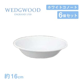 フルーツ皿 16cm 6個セット ホワイトコノート ウェッジウッド WEDGWOOD(536100-3511)