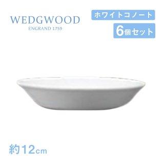 ベリー皿 12cm 6個セット ホワイトコノート ウェッジウッド WEDGWOOD(536100-3512)