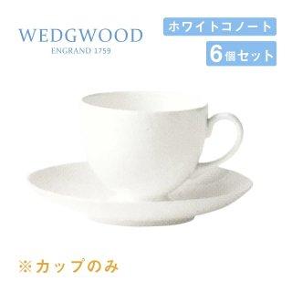 ティーカップ リー 220cc 4個セット ホワイトコノート WEDGWOOD (536100-3516)