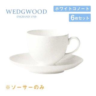 ティーソーサー リー 6枚セット ホワイトコノート WEDGWOOD (536100-3505)