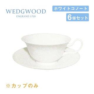 ティーカップ ピオニー 200cc 4個セット ホワイトコノート ウェッジウッド WEDGWOOD(536100-4065)