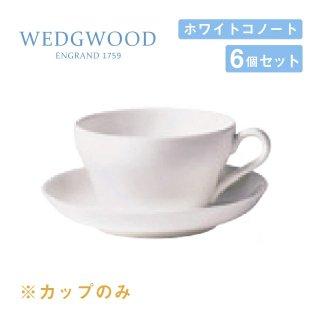 ティーカップ ペア— 250cc 4個セット ホワイトコノート ウェッジウッド WEDGWOOD(536100-3280)