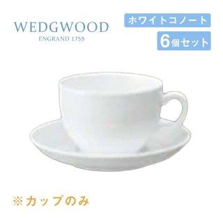 コーヒーカップ 250cc 4個セット ゴードン ホワイトコノート ウェッジウッド WEDGWOOD(536100-1066)