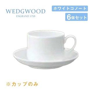 コーヒーカップ 230cc 4個セット スタッキング ホワイトコノート ウェッジウッド(536100-1073)