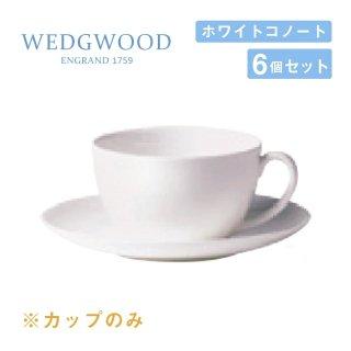 モーニングカップ 300cc 4個セット ホワイトコノート ウェッジウッド WEDGWOOD(536100-3270)