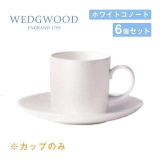 コーヒーカップ 170cc 4個セット キャン ホワイトコノート ウェッジウッド WEDGWOOD(536100-3586)