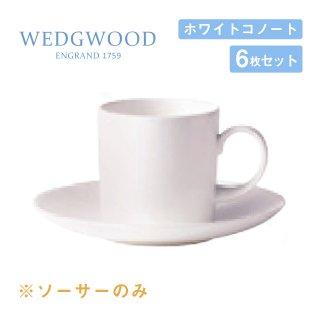 コーヒーソーサー 6枚セット キャン ホワイトコノート ウェッジウッド WEDGWOOD(536100-3576)