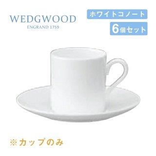 デミタスカップ 110cc 4個セット ボンド ホワイトコノート ウェッジウッド WEDGWOOD(536100-3825)