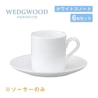 デミタスソーサー 6枚セット ボンド ホワイトコノート ウェッジウッド WEDGWOOD(536100-3821)