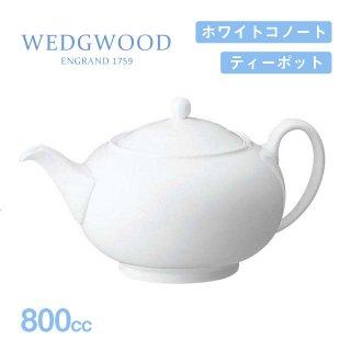 ティーポット 146 800cc ホワイトコノート ウェッジウッド WEDGWOOD  (536100-3719)
