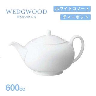 ティーポット 600cc  146 ホワイトコノート ウェッジウッド WEDGWOOD(536100-3716)