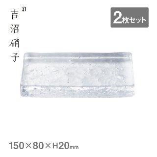 アイスプレート-1 / 2枚セット 吉沼硝子(20-191)