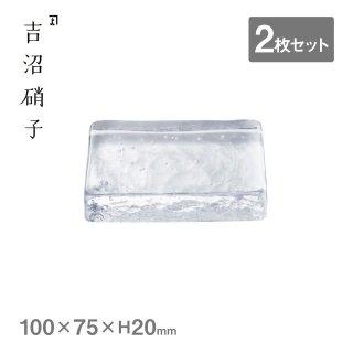 アイスプレート-2 / 2枚セット 吉沼硝子(20-192)