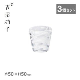トーチアミューズ 白 3個セット 吉沼硝子(20-186SI)