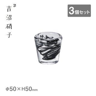 トーチアミューズ 黒 3個セット 吉沼硝子(20-186KU)