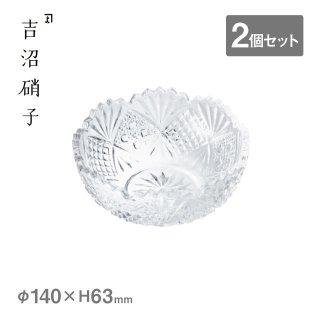 丸洗鉢 新弥彦 無地 2個セット 吉沼硝子(W812N)