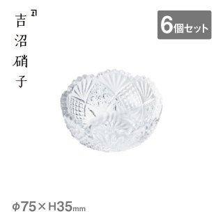 丸豆鉢 新弥彦 無地  6個セット吉沼硝子(W813N)