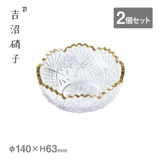 丸洗鉢 新弥彦 天金 2個セット 吉沼硝子(W812NG)