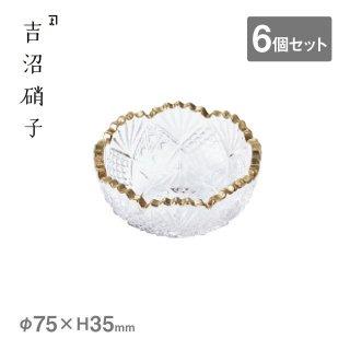 丸豆鉢 新弥彦 天金 6個セット 吉沼硝子(W813NG)